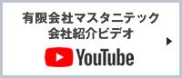 有限会社マスタニテックの会社紹介動画です。