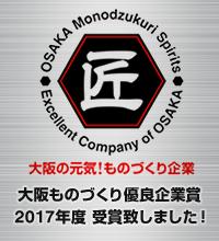 「大阪ものづくり優良企業賞」2017年度受賞致しました!大阪の元気!ものづくり企業